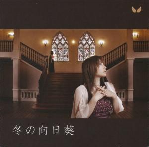 Tomoe Ohmi: Fuyu no Himawari