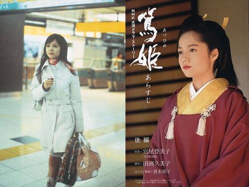 Miyazaki Aoi Komatsu Nana-ként, és Atsu Hercegnőként