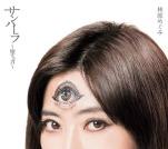 Hayashibara Megumi - Sanhara ~Seinaru Chikara~