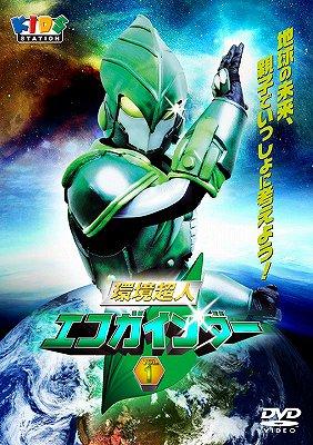 kankyou_choujin_ecogainder_dvd_1